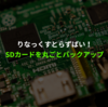 【Raspberry Pi】SDカードを丸ごとバックアップする方法について