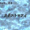 Mov.62 カタストロフィ(2)
