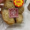 ご当地パン:ナチュランド:ハロウィンクッキーココア/クッキーケーキ(苺・抹茶・チョコ)/カップケーキ(チョコ・ハチミツレモン・チョコナッツ・かぼちゃ)/豆乳スコーン/バタースコーン