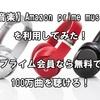【音楽】Amazon prime music を利用してみた!プライム会員なら無料で100万曲を聴ける!