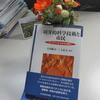 フードナノテク本を出版