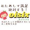 【実録】oisix(オイシックス)お試しするのは非常におすすめ。カンブリア宮殿でも紹介!