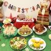 クリスマスパーティ(お料理編)