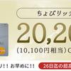 JALカードが最高値更新!!ちょびリッチで20,200pt(10,100円相当)をGET!更にマイルも最大10,600JALマイル!