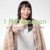 1月のAmazon ショエルトートとiPadアクセサリ
