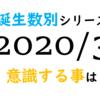 【数秘術】誕生数別、2020年3月に意識する事