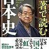渡部昇一「名著で読む 日本史」(扶桑社)
