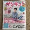 奥様雑誌【サンキュ 5月号】購入。
