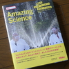 『Amazing Science』見本が届く