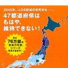 『未来の地図帳』河合雅司 47都道府県はもはや維持できない