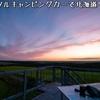レンタルキャンピングカーで北海道9日間の旅2020【3】納沙布岬、多和平、摩周湖、硫黄山
