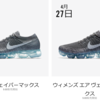 【NEWS】AIR VAPOR MAX ASPHALT 4.27発売
