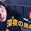 『伊集院光 深夜の馬鹿力』のおすすめコーナーランキングベスト10を紹介!