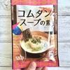【簡単にコムタン】豚骨スープが好きやったら、カルディの「コムタンスープの素」試してみてくれい!