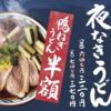 【丸亀製麺】鴨ねぎうどん半額!