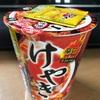 ファミリーマート限定のカップ麺「けやき辛味噌ラーメン」を頂いた! #グルメ #食べ歩き #ラーメン