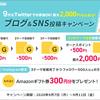 【GetMoney!(げっとま)】9月もtwitter対象!ブログ&SNS投稿キャンペーン開催中
