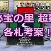 【刀剣乱舞】秘宝の里の各札考案! 超難編