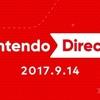 9月14日の朝7時から「Nintendo Direct 2017.9.14」放送決定!放送時間はなんと50分!