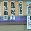 雀松向上委員会 in 繁昌亭 19:00