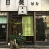 虎ノ門の喫茶店『草枕』と、浜松町ぶらぶら