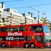 空港とメルボルン市内を結ぶ、SKY BUS(スカイバス)の割引チケットを購入する方法