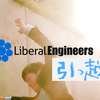 リベラルエンジニアズは渋谷から引っ越します