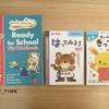 くもんワークと Ready for School【nico*2歳4か月】