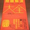 【読んだ本メモ】読書猿『問題解決大全』(フォレスト出版)