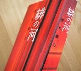 桜木紫乃「緋の河」のあらすじと感想