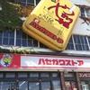 函館名物のお弁当「ハセガワストア」の「やきとり弁当」