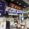 東京、浅草で飲める、暑い夏にはピッタリの「冷抹茶」が美味すぎる!~明治元年創業の「増田園総本店」へ行ってきた!~