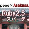 Ruby2.5リリースパーティ