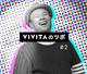 VIVITAのツボ#2 VIVITA JUNCTION 孫泰蔵プレゼンテーション—これからのVIVITAについて話そう