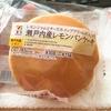 レモンジャムとチーズホイップクリームが入った、瀬戸内産レモンパンケーキ@セブンイレブン