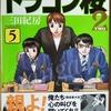40代女性におすすめのまんが!「ドラゴン桜2」5巻
