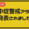 9月5日、『熱中症警戒アラート』発表中!!