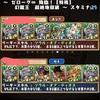 【パズドラ】ゼローグ∞降臨!(超絶地獄級)をLFディオスで周回