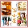 【オススメ5店】川口・西川口・蕨(埼玉)にある創作料理が人気のお店