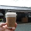 水分れ茶屋by Amhare Coffee Stand 兵庫丹波市 コーヒー専門店