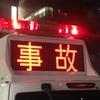 ● 事故自動緊急通報装置の国際基準を導入 新型車は2020年から義務化