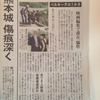 2016/04/23 An article on Yomiuri Newspaper 読売新聞記事