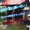 「長野→大阪」高校生ヒッチハイク日本一周の旅【4日目】冷たい雨と温かい人たち
