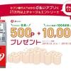 セブン銀行ATMからd払いアプリへのチャージで500Pもらえます