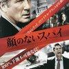 「顔のないスパイ」(2011年)