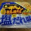 【一平ちゃんシリーズ】おすすめカップ焼きそばはマヨビーム付き!【塩だれ最強!】