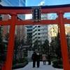 福徳神社で初詣