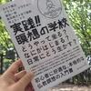 『実践!瞑想の学校』(サンガ)が発売!記念に藤田一照師×プラユキ師の対談会が開催されます!!