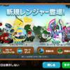 ラインレンジャー 9月新レンジャーアップデート!