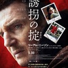 映画「誘拐の掟」(2014、日本公開2015)